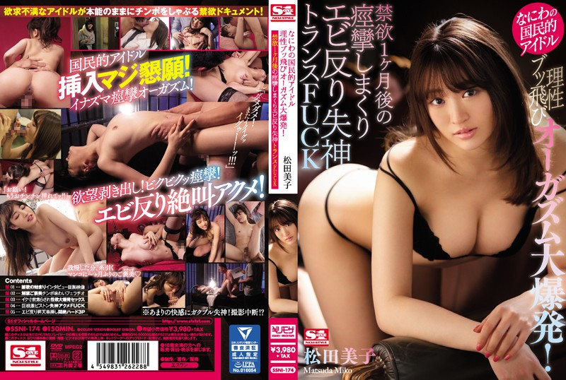 SSNI-174 A Kansai Idol In A Mind-Blowing Orgasmic Explosion! She Was Forbidden From Fucking For A Month And Now She's Spasming In A Back Breaking Mind-Blowing Trance Pounding Fuck Frenzy Miko Matsuda