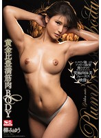 Full And Voluptuous Muscular Hard-Body Miyu Yanagi Download