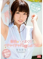 Ayaka Wants To Live With You So She Can Get Lovey Dovey And Fuck Your Brains Out Ayaka Kawakita Download
