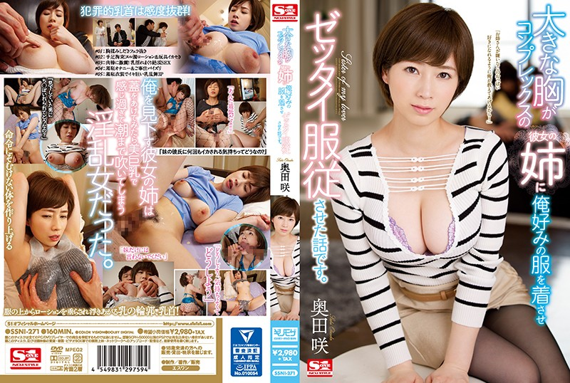 SSNI-271 My Girlfriend's Big Sister Is Feeling Self-Conscious About Her Big Tits, So I Made Her Wear The Kind Of Clothes That I Liked, And I Forced Her To Obey My Every Wish Saki Okuda