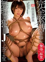 S&M Tied Up And Abused J Cup Huge Boobs College Girl Nanami Matsumoto Download