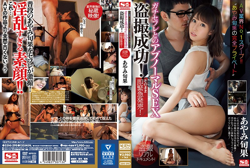 SSNI-298 The No.1 AV Industry Scoop!! We Succeeded In Filming Shunka Ayami In A Totally Private Peeping Abnormal Fuck With Her Fuck Buddy! And We're Immediately Selling It Right Now!