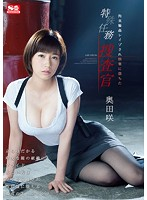 The Special Forces Investigator Was Disgraced In The Pleasure Of Tied Up Gang Bang Rape Saki Okuda Download