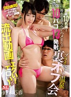 For 10 People Only! Koharu Suzuki 2 Days And 1 Night Of No-Holds-Barred Fuck Fest With Her Fans, 10 Fucks, 13 Ejaculations. The Leaked Footage Of What Happened During The Private Hot Spring Meet-Up Is Nasty And Hot! Download