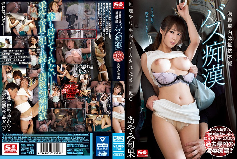 SSNI-318 Resistance Is Futile On A Crowded Bus. A Beautful Office Lady With Big Tits Is Forced To Orgasm On A Bus By Molesters. Shunka Ayami