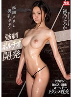 Super Slim Body With Beautiful Tits. Forced G-Spot Play. Big Cock X Hard Fucking X Deep Inside Her Pussy. Super Trance Sex. Fumika Hatsuno Download