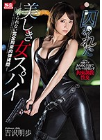 SSNI-379 A Captured Beautiful Woman Spy - Completely Restrained Flesh Torture Not Escaped - Aki Yoshizawa