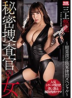 The Female Undercover Investigator. Aphrodisiac And Brutal Torture Special. Yua Mikami Download