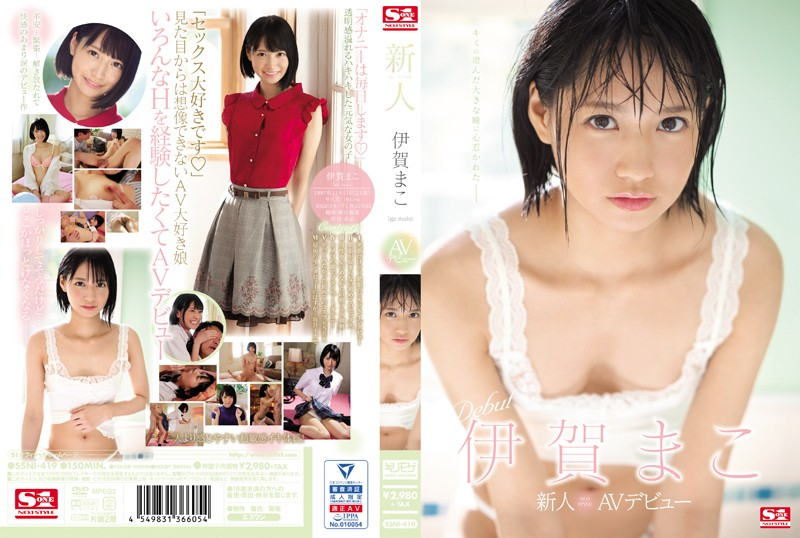 SSNI-419 Fresh Face NO.1 STYLE Mako Iga Her Adult Video Debut
