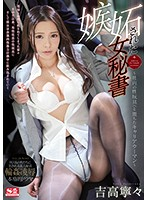 The Female Secretary Who Was The Object Of Envy ~A Career Woman Ends Up Being The Company's Sex Slave~Nene Yoshitaka Download