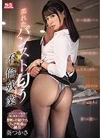 Overtime Adultery, Filled With The Smell Of Musty Pantyhose Tsukasa Aoi Download