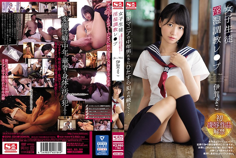 SSNI-524 Breaking In A Female S*****t In Uniform. Continuously Fucked By Middle-Aged Fanatics... Mako Iga