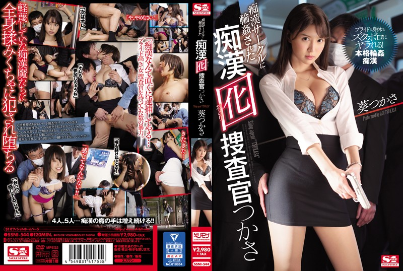 [SSNI-544]Undercover Female Cop Infiltrates A Circle Of G*******g M****ters Tsukasa Aoi