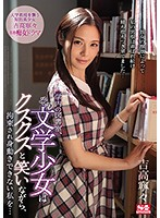 In The School Library, That Bookworm Girl Started Giggling While She's Tied Up And Can't Move... Nene Yoshitaka Download