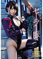 [SSNI-610] The Investigator Got Her Pure Sailor Uniform Defiled And Soiled The Virgin Deflowering And Penetrating Fuck Fest! Hotaru Nogi