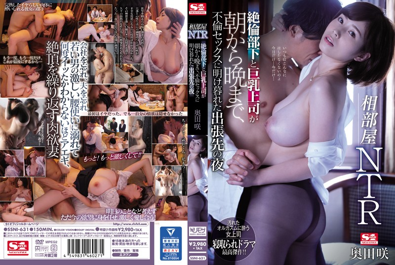 SSNI-631  A Female Boss With Big Tits And Her Employee Of The Month Go On A Business Trip Together And Spend The Entire Time Having Adulterous Sex – Saki Okuda