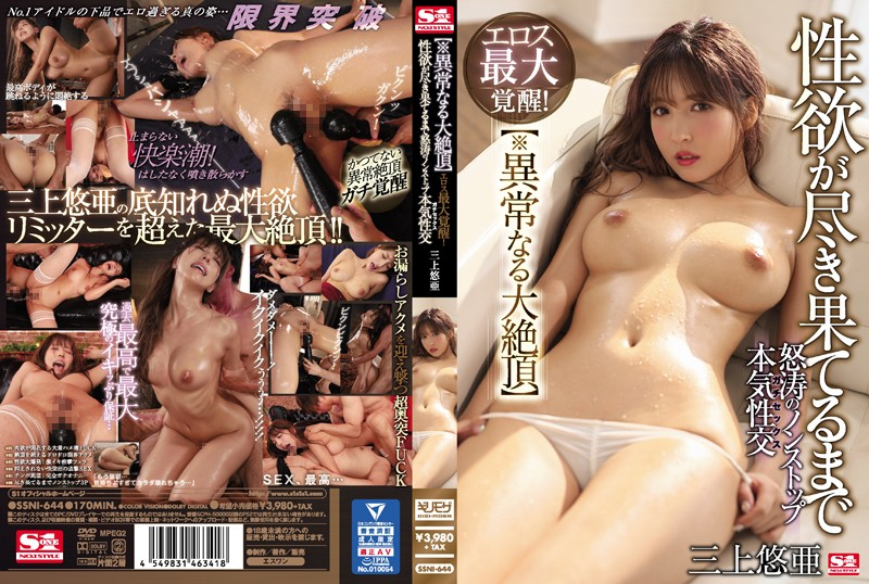 SSNI-644  [*Abnormal Orgasmic Ecstasy] The Most Massive Eros Company Awakening! Furious Non-Stop Serious Sex Until She Uses Up All Of Her Lust Yua Mikami