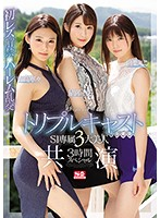 [SSNI-688] Triple Cast - S1 Exclusive Beauties Appearing Together For A 3 Hour Special