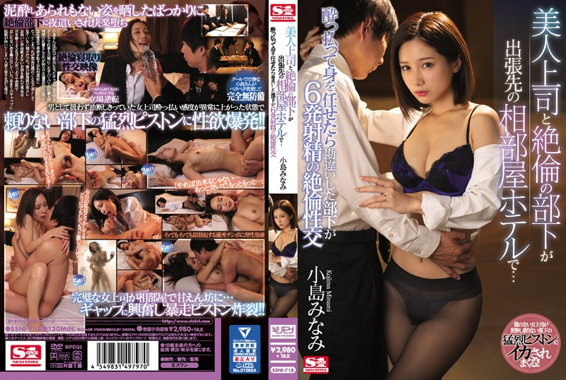 [SSNI-718] A Beautiful Lady Boss And Her Orgasmic Employee Shared A Room At The Hotel During Their Business Trip Together… When He Mistakenly Let Her Have Her Way With Him, She Squeezed 6 Cum Shots Of Him During An Orgasmic Fuck Fest Minami Kojima