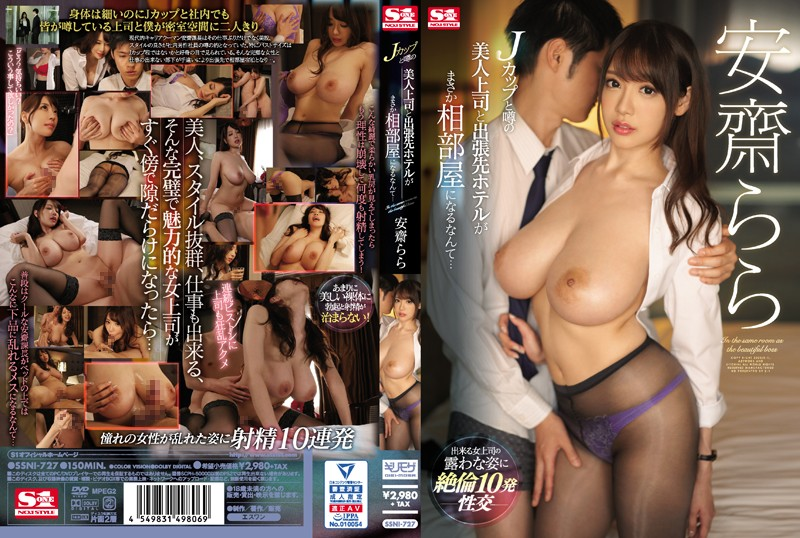 SSNI-727 My Beautiful Lady Boss Is Rumored To Have J-Cup Titties, And When We Took A Business Trip Together, To My Surprise, We Ended Up Sharing A Room Too... Lala Anzai