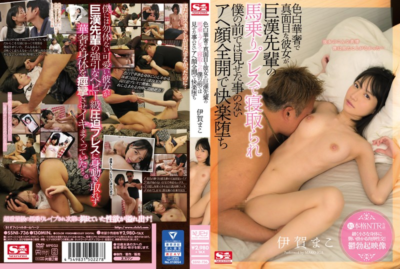 SSNI-736 My Serious, Light-Skinned Girlfriend Gets Fucked By Her Colleague With A Big Cock, And He Makes Her Cum Like I Never Could - Mako Iga