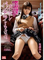 [SSNI-746] I Want Her To Flash Panty Shot Action With A Look Of Contempt On Her Face Miru Sakamichi