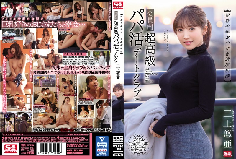 [SSNI-756] Providing Deep And Rich Entertainmen For Perverted Middle-Aged Men A Members-Only Sugar Daddy Date Club Yua Mikami