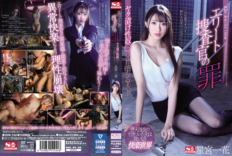 [SSNI-760]The Crimes Of An Elite Investigator You Will Get Fucked Until You Obey… Ichika Hoshimiya