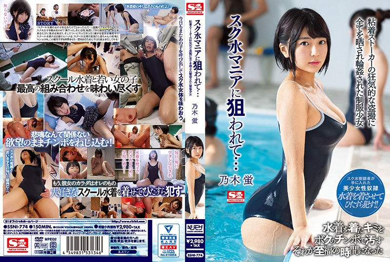 [SSNI-774]She Was Targeted By A School Swimsuit Freak… These S*********ls In Uniform Were Filmed By A Crazy Relentless Peeping Tom Who Exposed Them Totally In A G*******ging Good Time Hotaru Nogi