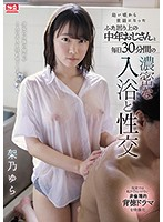 I Get In The Bath And Have Sex With This Middle Aged Man Who Has Been Taken Care Of Me Since I Was Young - Yura Kano Download