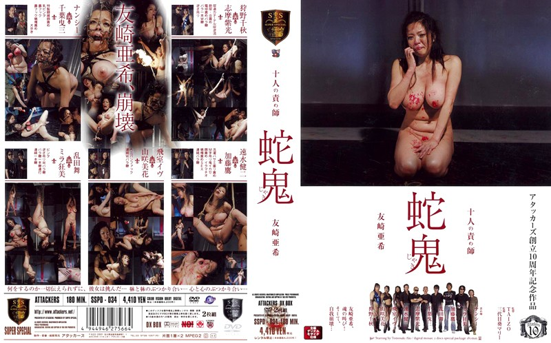 SSPD-034 10 Guilty Masochists Snake Demon Aki Tomozaki - Featured Actress, Digital Mosaic, Bondage, Big Tits, BDSM, Aki Tomozaki