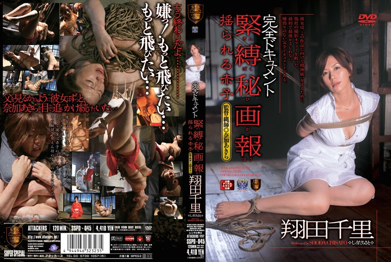 SSPD-045 Complete Documentation - Exclusive Bondage Report - Shakin' Babe Chisato Shoda - Mature Woman, Featured Actress, Documentary, Digital Mosaic, Chisato Shoda, Bondage