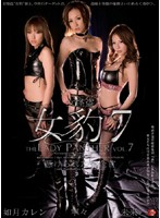Mysterious Woman  The Lady Panther VOL. 7  Baited And Balled By Bounty Hunters 下載