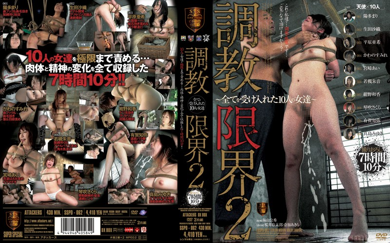 SSPD-062 Limits of Slave Training 2: 10 Tied-up Girls in Extreme S&M Scenes - Urination, Training, Sumire Kawano, Saori Ikuta, Miyuki Majima, Mari Hida, Enema, Deep Throat, Chihiro Ariga, Bondage, BDSM, Ai Miyazaki