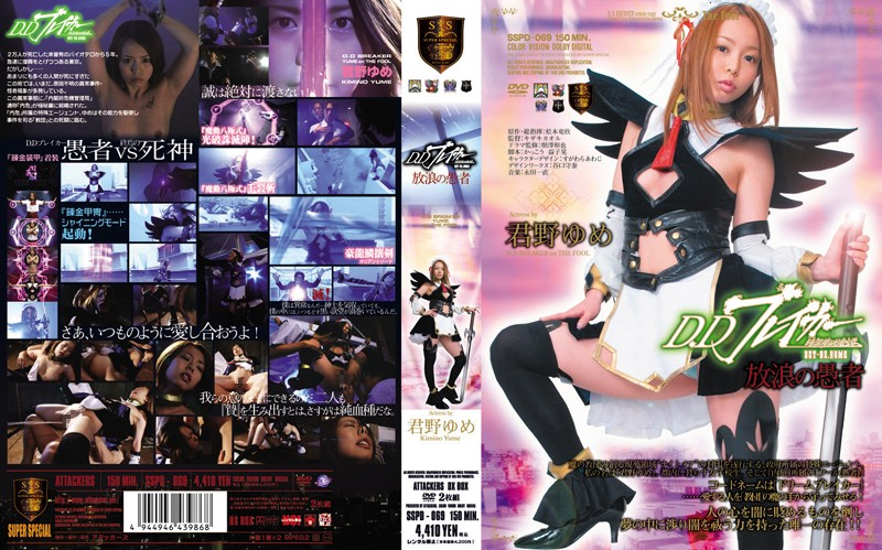 SSPD-069 D.D Breaker - Nightmare Destruction Story ACT.02 Yume The Wandering Fool - Yume Kimino, Special Effects, Reluctant, Featured Actress, Cowgirl, Action & Fighting