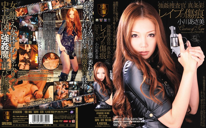SSPD-078 Rape Investigator - Realistic Portrayal - The Scars Left By Rape Asami Ogawa