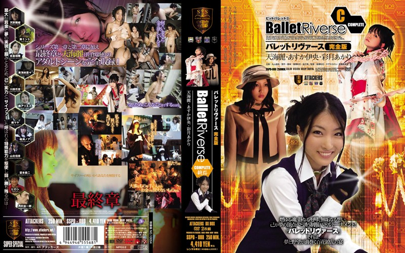 SSPD-080 javhd.com Ballet Riverse Complete – The End –