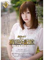 Schoolgirl Rape: After 7 Years, Yukiko Suou Is Once Again Attacked by Her Demons 下載