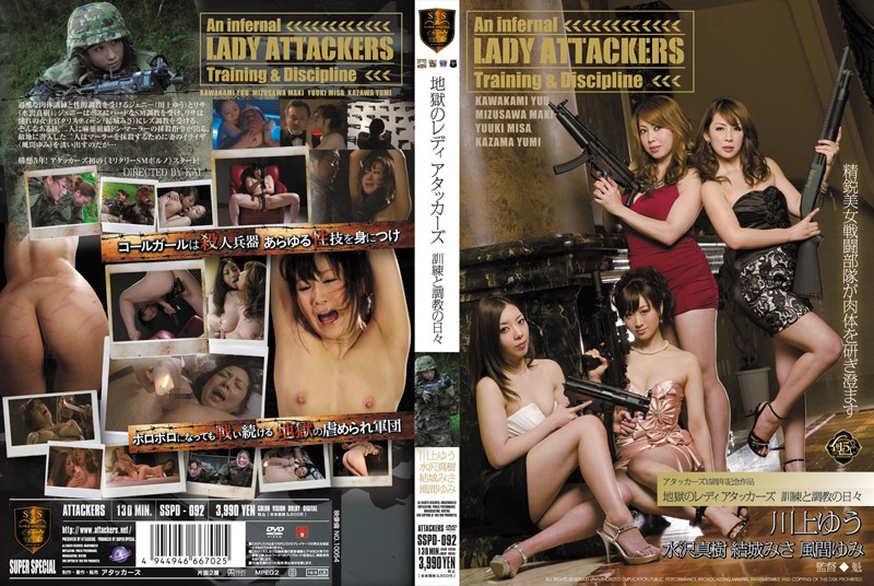 SSPD-092  Lady Attackers from Hell – Training And Breaking In Day In Day Out