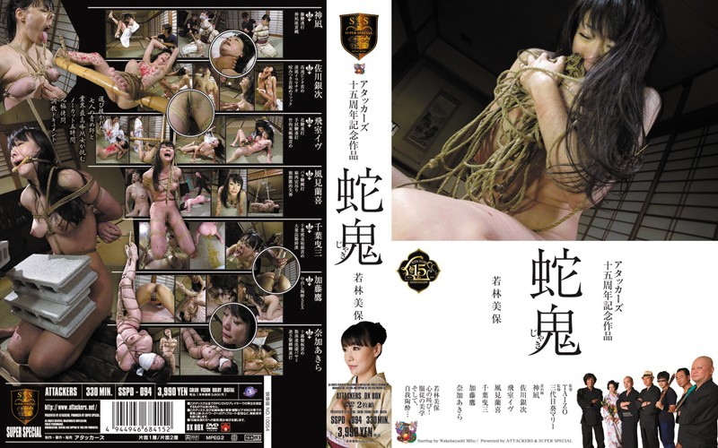 SSPD-094 free jav porn Attackers 15 Year Anniversary Commemorative Edition – Snake Demon – Miho Wakabayashi