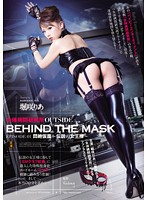 [SSPD-103] Female Asshole Research Laboratory OUTSIDE BEHIND THE MASK EPISODE-01 Fainting Mask - Legendary Queen - Ria Horisaki