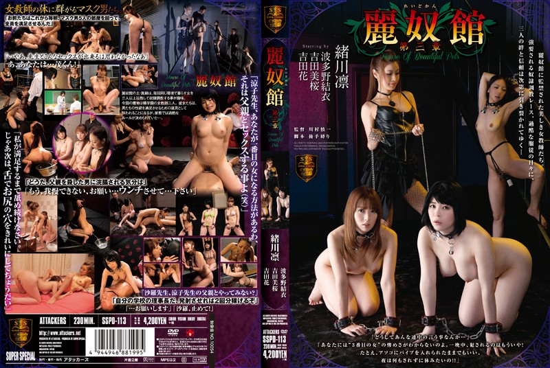 SSPD-113 jav black actor Reidokan Chapter 3