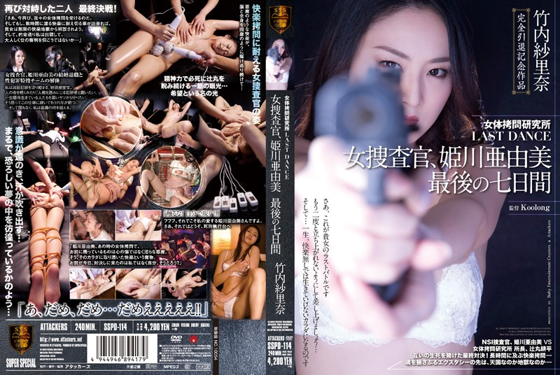 SSPD-114 Female Flesh Torture Laboratory - LAST DANCE - Female Detective, Ayumi Himekawa's Final Seven Days Sarina Takeuchi