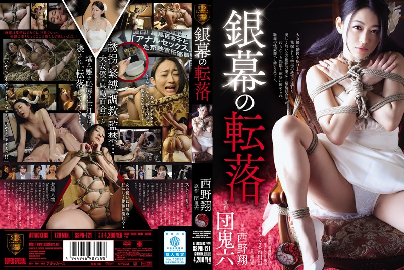 SSPD-121 Degradation On The Silver Screen Sho Nishino