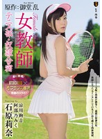 SSPD-124 Original: Mido Turbulent Woman Teacher Tennis-slave Camp