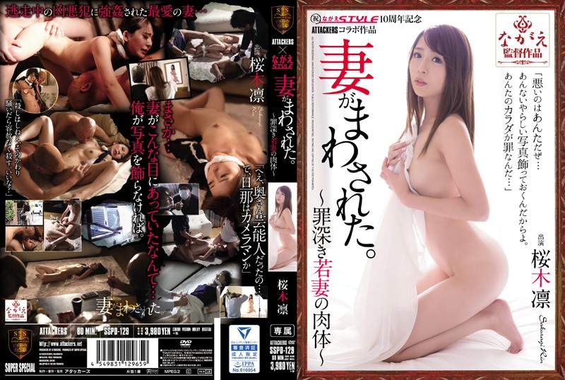 SSPD-129 jav free Rin Sakuragi Celebrating The Long Shaft STylE 10th Anniversary An ATTACKERS Collaboration My Wife Got Passed