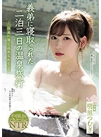 [SSPD-147] She Was Fucked For 3 Days And 2 Nights By Her Little Stepbrother During A Hot Spring Resort Vacation She Was Trapped At A Hot Spring Resort Tsumugi Akari