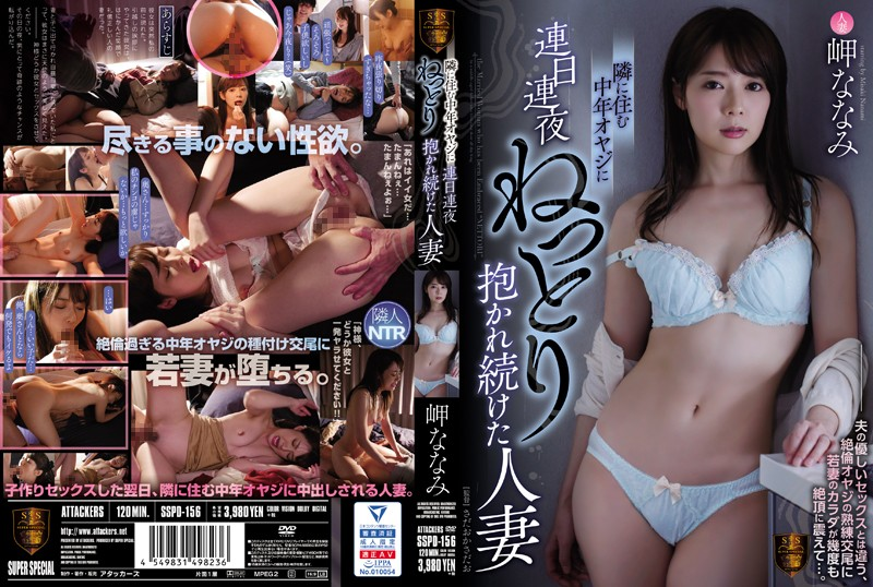SSPD-156 This Married Woman Got Continuously And Relentlessly Fucked Every Night By The Middle-Aged Old Man Who Lives Next Door