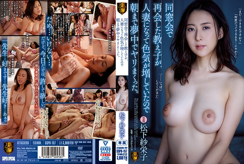 SSPD-157 japanese adult video Saeko Matsushita I Met My Old S*****t At Our Class Reunion, And Now She Was A Married Woman, And So Sexy, That I Lost