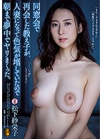 [SSPD-157] I Met My Old Student At Our Class Reunion, And Now She Was A Married Woman, And So Sexy, That I Lost My Mind And Fucked Her Til The Break Of Dawn Saeko Matsushita